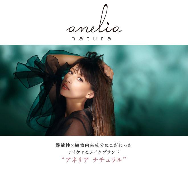 anelia natural(アネリア ナチュラル)