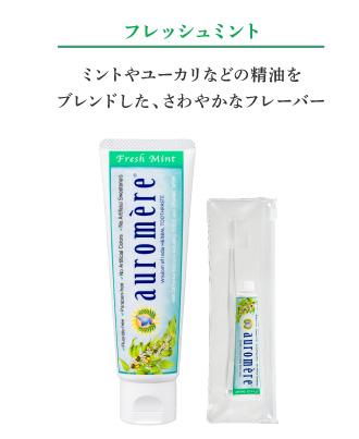 auromere(オーロメア) 歯磨き粉 フレッシュミント