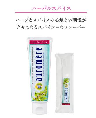 auromere(オーロメア) 歯磨き粉 ハーバルスパイス