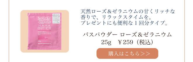 MAMA BUTTER(ママバター) バスパウダー ローズ&ゼラニウム 25g