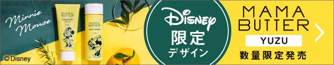 MAMA BUTTER(ママバター) ディズニーデザイン ユズの香りシリーズ