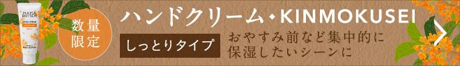 【数量限定】MAMA BUTTER(ママバター) ハンドクリーム キンモクセイ 40g
