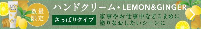 【数量限定】MAMA BUTTER(ママバター) ハンドクリーム レモン&ジンジャー 40g