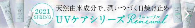 MAMA BUTTER UVシリーズ 2021年春リニュアル!