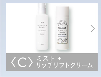 【10%OFF】NEROLILA Botanica スキンケアキットC (ミスト/リッチリフトクリーム)