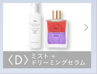 【10%OFF】NEROLILA Botanica スキンケアキットD (ミスト/Dセラム)