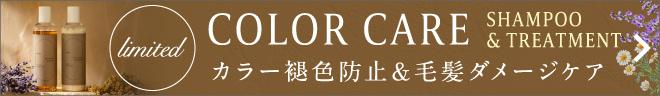 【数量限定】rinRen(凜恋 リンレン)カラーケア シャンプー&トリートメント ラベンダー&カモミール 各300mL