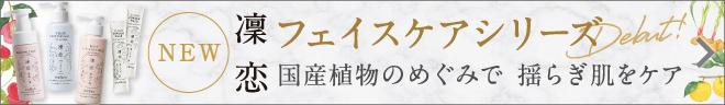 凜恋(リンレン) フェイスケアシリーズ