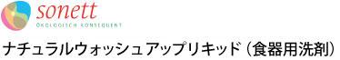 ナチュラルウォッシュアップリキッド(食器用洗剤) カレンドラ 1L