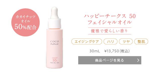 Coco amie(ココアミ) ハッピーチークス 50 フェイシャルオイル