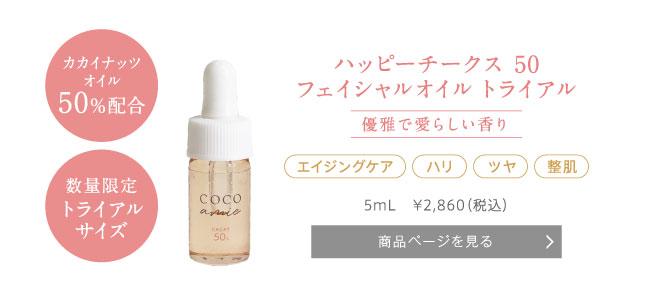 Coco amie(ココアミ) ハッピーチークス 50 フェイシャルオイル トライアルサイズ