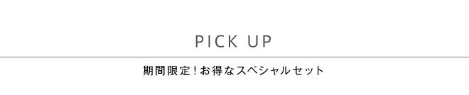 PICK UP