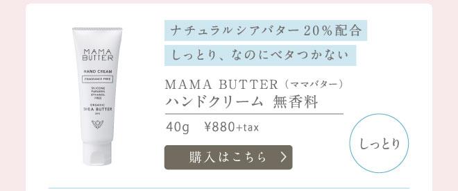 MAMA BUTTER(ママバター) ハンドクリーム 40g