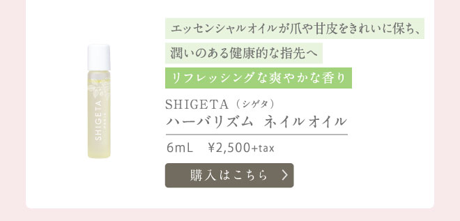 SHIGETA(シゲタ) ハーバリズム ネイルオイル 6mL