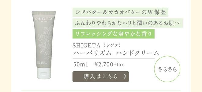 SHIGETA(シゲタ) ハーバリズム ハンドクリーム 50mL