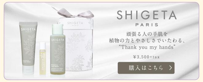 SHIGETA(シゲタ) Thank you my hands(ハーバリズム ハンド&ネイルケアセット)