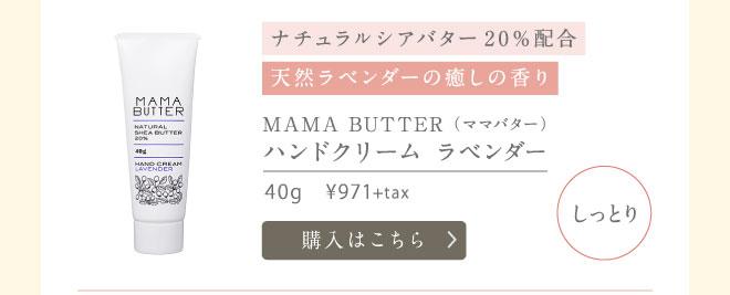MAMA BUTTER(ママバター) ハンドクリーム ラベンダー40g