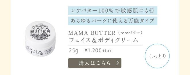 MAMA BUTTER(ママバター) フェイス&ボディクリーム 25g