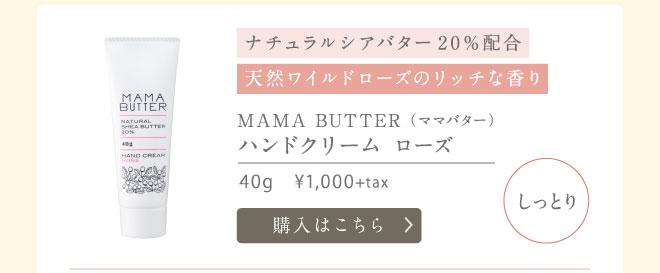 MAMA BUTTER(ママバター) ハンドクリームローズ 40g