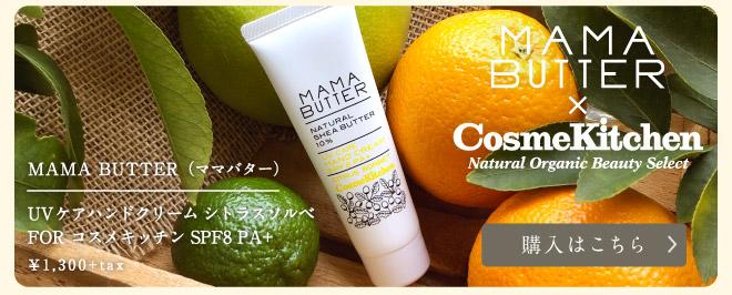 MAMA BUTTER(ママバター) UVケアハンドクリーム シトラスソルベ FOR コスメキッチン SPF8 PA+ 40g