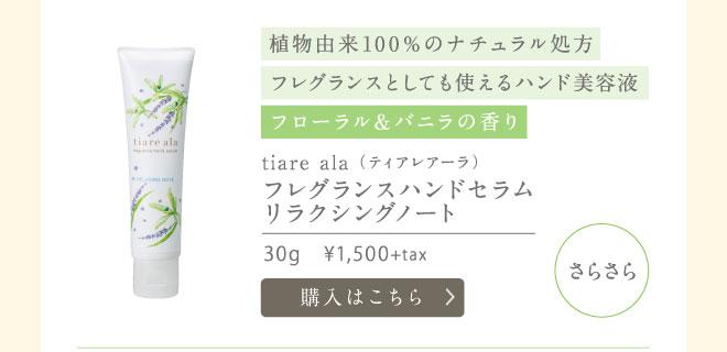 tiare ala(ティアレアーラ) フレグランスハンドセラム リラクシングノート 30g