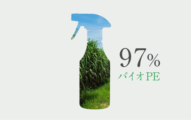 97% 植物性バイオPEボトル