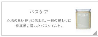 SHIGETA(シゲタ) SHIGETA(シゲタ)_バスケア