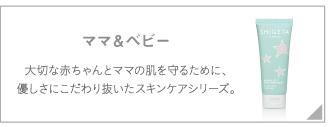 SHIGETA(シゲタ)_ママ&ベビー