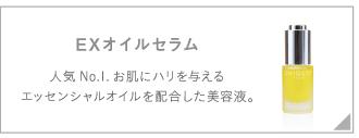 SHIGETA(シゲタ)_EXオイルセラム