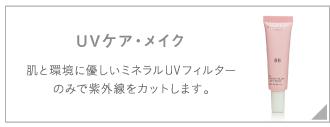 SHIGETA(シゲタ)_UVケア・BB