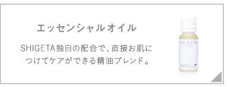 SHIGETA(シゲタ)_エッセンシャルオイル