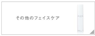 SHIGETA(シゲタ)_その他フェイスケア
