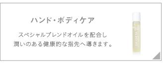 SHIGETA(シゲタ)_ハンド・ボディケア