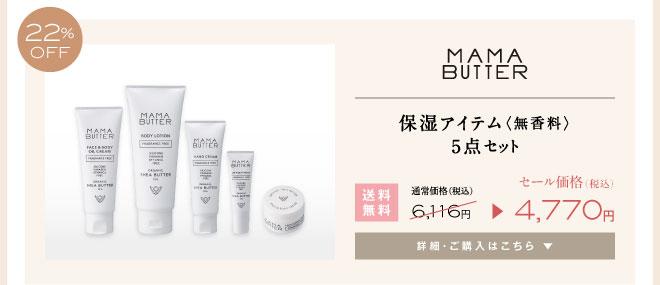 【13周年限定・22%OFF】 MAMA BUTTER(ママバター) 5点セット 無香料
