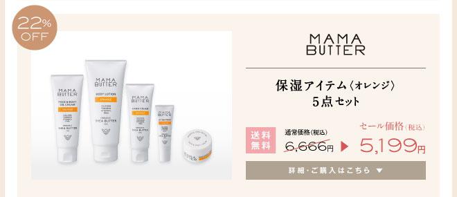 【13周年限定・22%OFF】 MAMA BUTTER(ママバター) 5点セット オレンジの香り