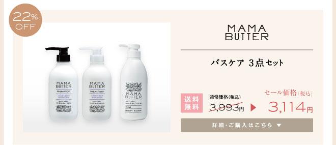 【13周年限定・22%OFF】 MAMA BUTTER(ママバター) バスケア3点セット