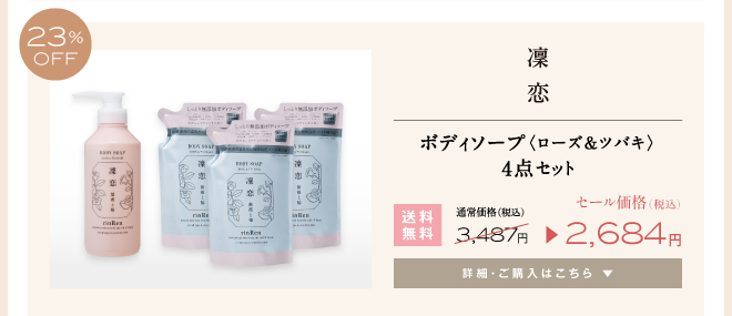 【13周年限定・23%OFF】 rinRen(凜恋 リンレン) ボディソープセット ローズ&ツバキ