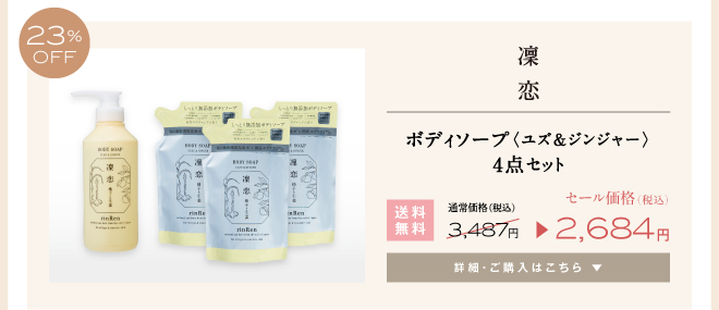 【13周年限定・23%OFF】rinRen(凜恋 リンレン) ボディソープセット ユズ&ジンジャー