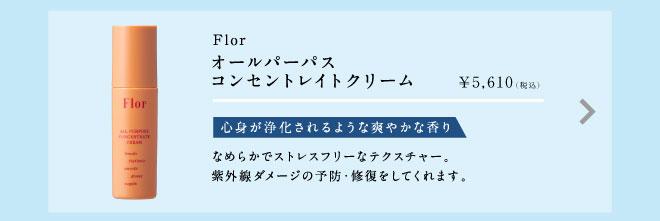 Flor(フロル)オールパーパスコンセントレイトクリーム
