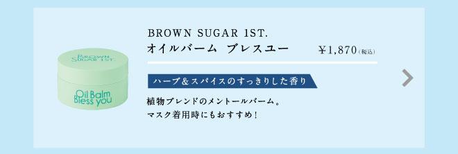 BROWN SUGAR 1ST.オイルバーム ブレスユー