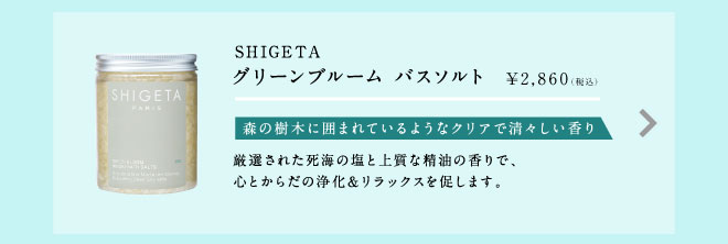 SHIGETA(シゲタ) グリーンブルーム バスソルト 285g