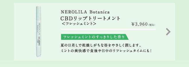 NEROLILA Botanica(ネロリラ ボタニカ) CBDリップトリートメント フレッシュミント 2.5g