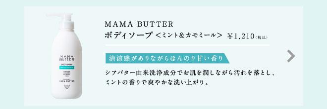 MAMA BUTTER(ママバター) ボディソープ ミント&カモミール 400mL