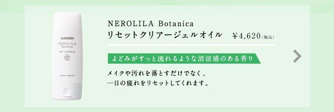 NEROLILA Botanica リセットクリアージェルオイル