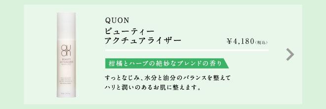 QUON ビューティーアクチュアライザー
