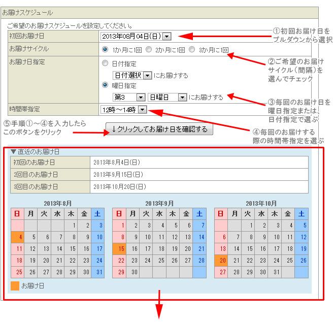 おススメ4 変更・解除も簡単 お届け内容の変更・解除は、マイページからいつでも簡単にお手続きが可能です。