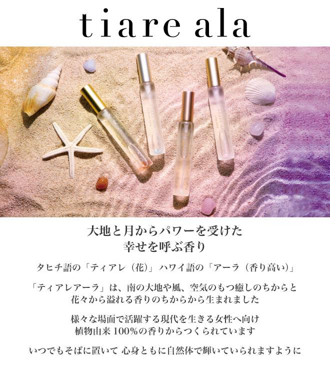 tiare ala(ティアレアーラ)