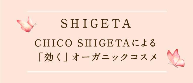 SHIGETA