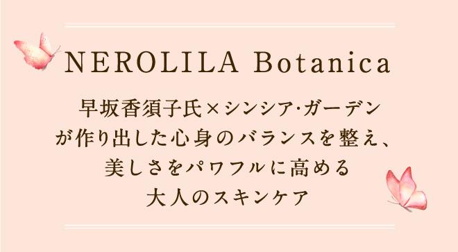 NEROLILA Botanica