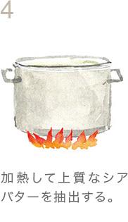 加熱して上質なシアバターを抽出する。